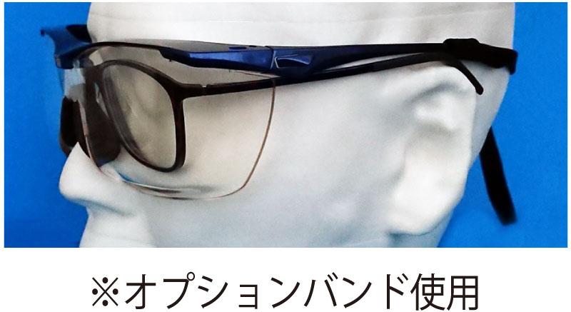 眼鏡の上からも着用可能